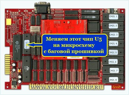 Igrosoft, взлом Igrosoft, взлом игровых автоматов Игрософт, чип, баг, баговые прошивки, взломать Igrosoft, игровой...