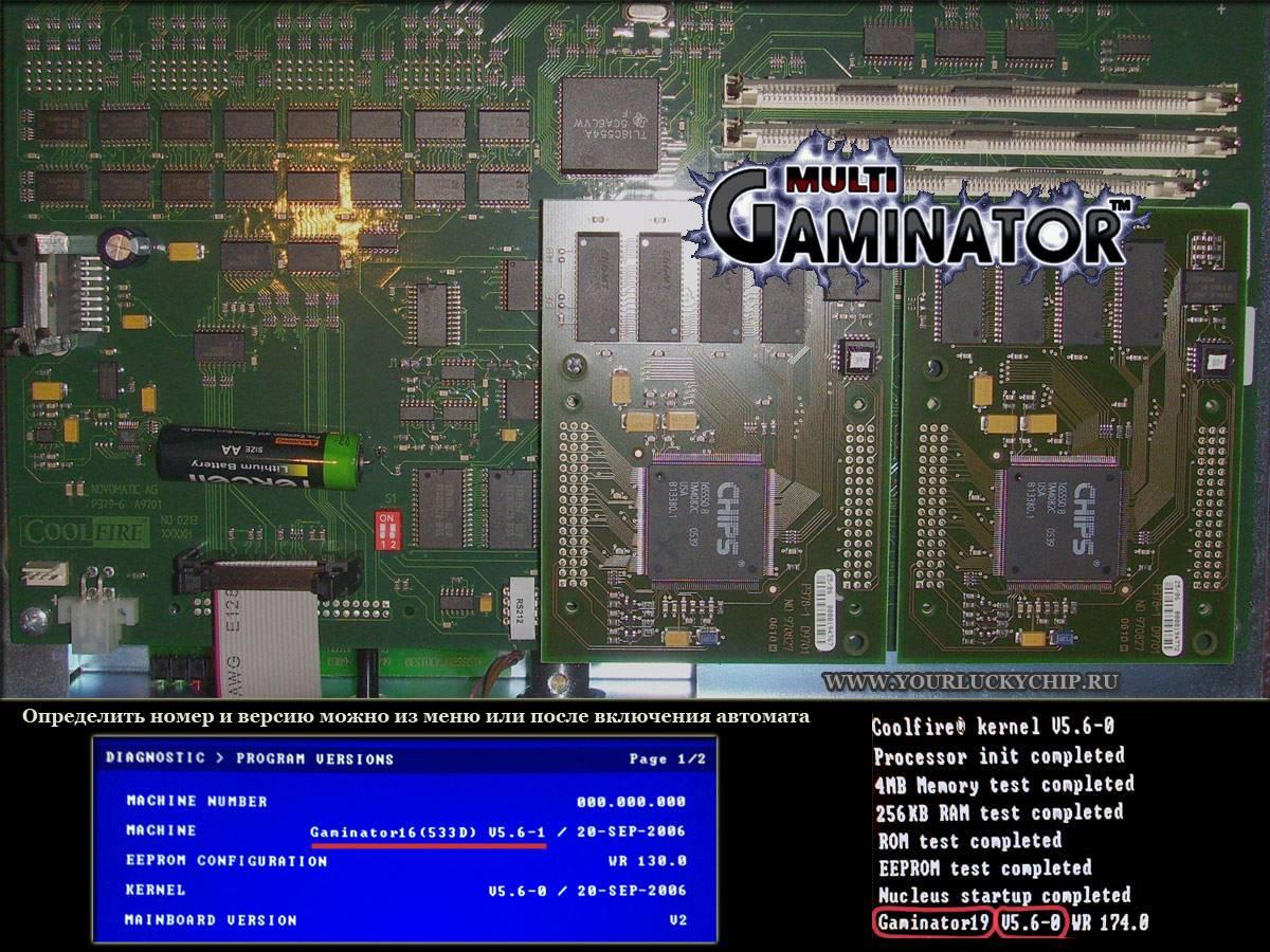 Инструкция На Игровой Автомат Admiral Gaminator