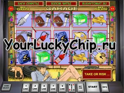 Игровые Автоматы Гаражи Играть Бесплатно И Без Регистрации