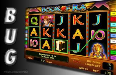 Как обмануть игру book of ra